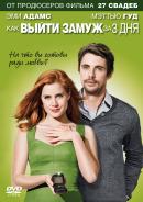 Смотреть фильм Как выйти замуж за 3 дня онлайн на KinoPod.ru платно