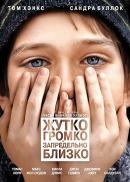 Смотреть фильм Жутко громко и запредельно близко онлайн на KinoPod.ru платно