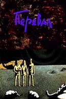 Смотреть фильм Перевал онлайн на Кинопод бесплатно