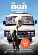 Смотреть фильм Пол: Секретный материальчик онлайн на Кинопод бесплатно