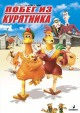 Смотреть фильм Побег из курятника онлайн на KinoPod.ru бесплатно