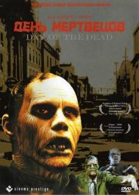Смотреть День мертвецов онлайн на Кинопод бесплатно