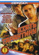 Смотреть фильм Взять Тарантину онлайн на Кинопод бесплатно