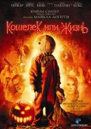 Смотреть фильм Кошелек или жизнь онлайн на KinoPod.ru платно