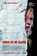 Смотреть фильм Пока ее не было онлайн на KinoPod.ru бесплатно