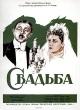 Смотреть фильм Свадьба онлайн на Кинопод бесплатно