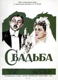 Смотреть Свадьба онлайн на Кинопод бесплатно
