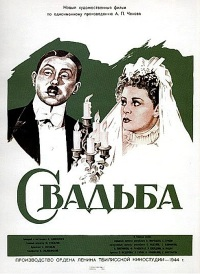 Смотреть Свадьба онлайн на KinoPod.ru бесплатно