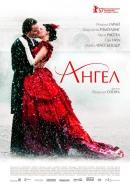 Смотреть фильм Ангел онлайн на KinoPod.ru бесплатно