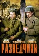 Смотреть фильм Разведчики онлайн на KinoPod.ru бесплатно
