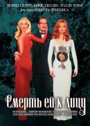 Смотреть фильм Смерть ей к лицу онлайн на KinoPod.ru платно
