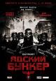 Смотреть фильм Адский бункер онлайн на Кинопод бесплатно