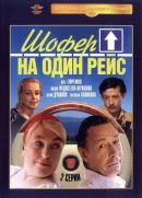 Смотреть фильм Шофёр на один рейс онлайн на KinoPod.ru бесплатно