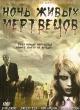 Смотреть фильм Ночь живых мертвецов онлайн на Кинопод бесплатно
