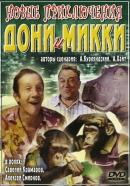 Смотреть фильм Новые приключения Дони и Микки онлайн на Кинопод бесплатно