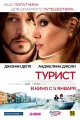 Смотреть фильм Турист онлайн на KinoPod.ru платно