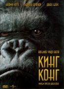 Смотреть фильм Кинг Конг онлайн на Кинопод бесплатно