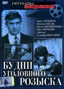Смотреть фильм Будни уголовного розыска онлайн на KinoPod.ru бесплатно