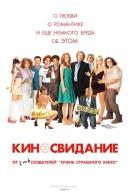 Смотреть фильм Киносвидание онлайн на KinoPod.ru платно