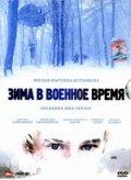 Смотреть Зима в военное время онлайн на Кинопод бесплатно