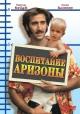 Смотреть фильм Воспитание Аризоны онлайн на Кинопод бесплатно