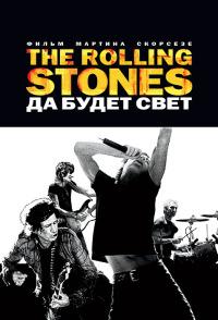 Смотреть The Rolling Stones: Да будет свет онлайн на Кинопод бесплатно