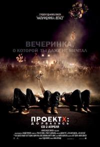 Смотреть Проект X: Дорвались онлайн на Кинопод бесплатно