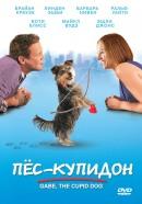 Смотреть фильм Пес-купидон онлайн на Кинопод бесплатно