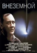 Смотреть фильм Внеземной онлайн на KinoPod.ru бесплатно