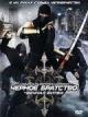 Смотреть фильм Черное братство: вечная битва онлайн на Кинопод бесплатно