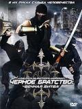 Смотреть Черное братство: вечная битва онлайн на Кинопод бесплатно