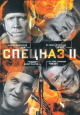 Смотреть фильм Спецназ 2 онлайн на KinoPod.ru бесплатно