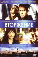 Смотреть фильм Вторжение онлайн на KinoPod.ru платно