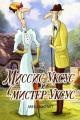Смотреть фильм Миссис Уксус и мистер Уксус онлайн на Кинопод бесплатно