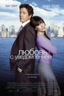 Смотреть фильм Любовь с уведомлением онлайн на KinoPod.ru платно