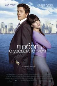Смотреть Любовь с уведомлением онлайн на Кинопод бесплатно