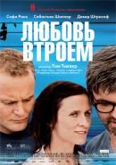 Смотреть фильм Любовь втроем онлайн на Кинопод бесплатно