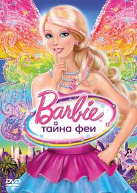 Смотреть Барби: Тайна феи онлайн на Кинопод бесплатно