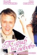 Смотреть фильм Тариф на любовь онлайн на KinoPod.ru бесплатно