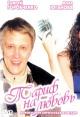 Смотреть фильм Тариф на любовь онлайн на Кинопод бесплатно