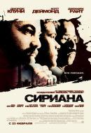 Смотреть фильм Сириана онлайн на KinoPod.ru платно