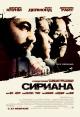 Смотреть фильм Сириана онлайн на Кинопод бесплатно
