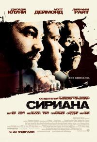 Смотреть Сириана онлайн на Кинопод бесплатно