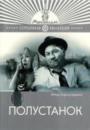 Смотреть фильм Полустанок онлайн на KinoPod.ru бесплатно
