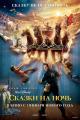 Смотреть фильм Сказки на ночь онлайн на Кинопод бесплатно