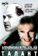 Смотреть фильм Криминальный талант онлайн на Кинопод бесплатно