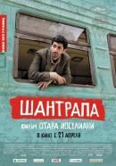 Смотреть фильм Шантрапа онлайн на KinoPod.ru бесплатно