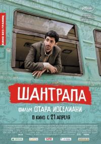 Смотреть Шантрапа онлайн на Кинопод бесплатно