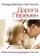 Смотреть фильм Дорога перемен онлайн на KinoPod.ru платно