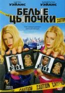 Смотреть фильм Белые цыпочки онлайн на KinoPod.ru платно